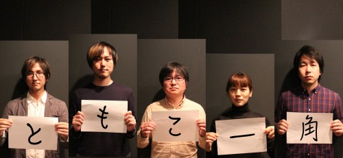 profile_tomoko