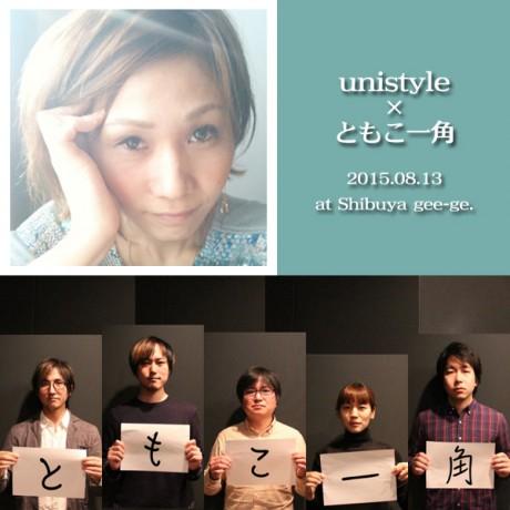 unistyle_tomoko